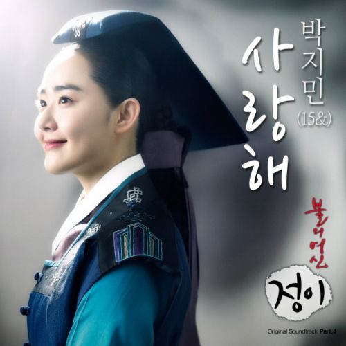 (Single) Park Ji Min - Goddess of Fire, Jung Yi OST Part. 4
